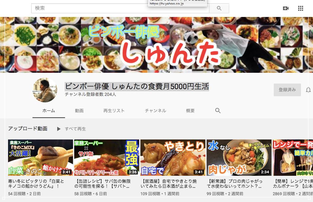 隼汰 YouTube
