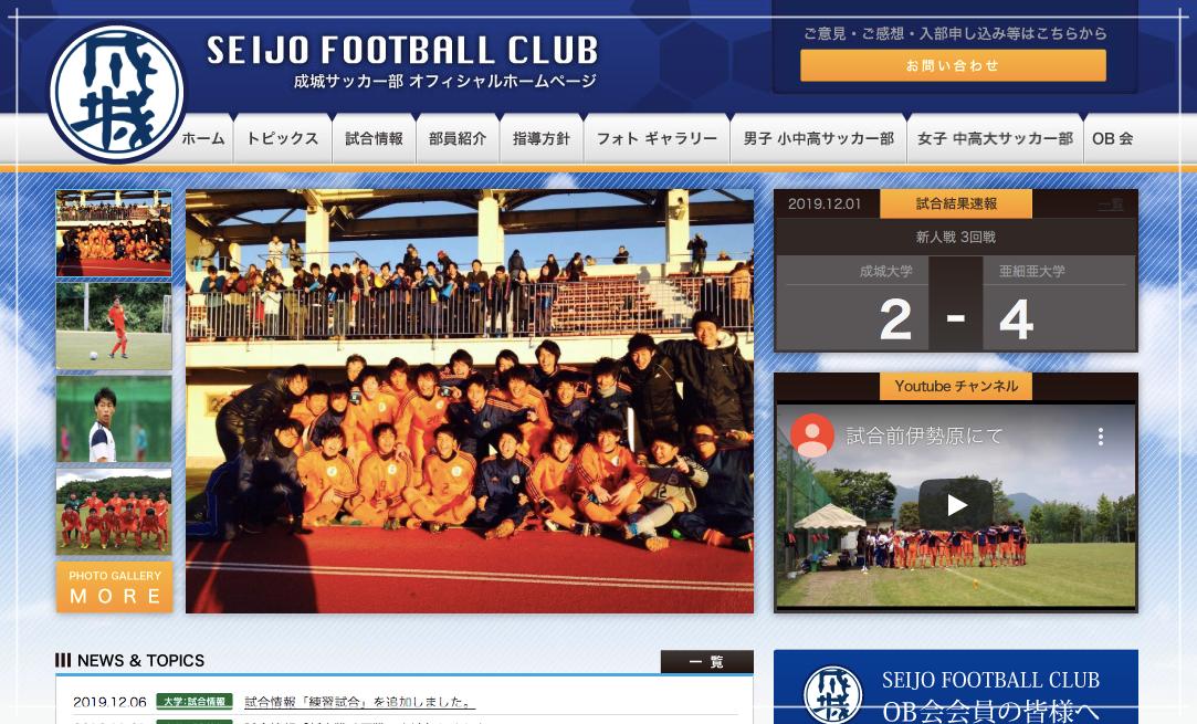 成城大学 サッカー部