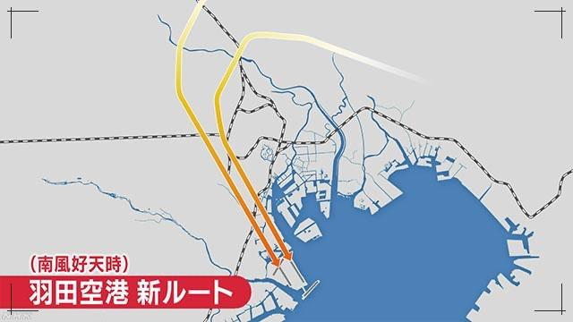 羽田新ルート